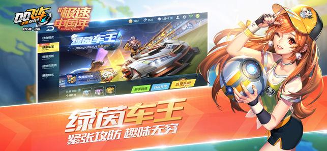 腾讯QQ飞车IOS苹果IPAD版免费下载图2: