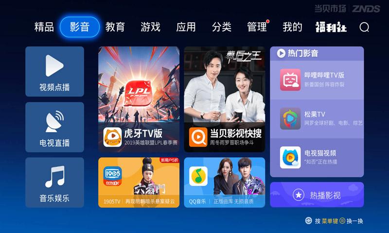 当贝市场TV版官网app下载安装图片2