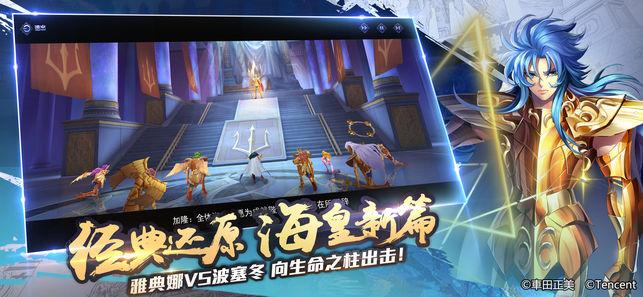 腾讯圣斗士星矢卡牌对战手游iOS版官网下载图4: