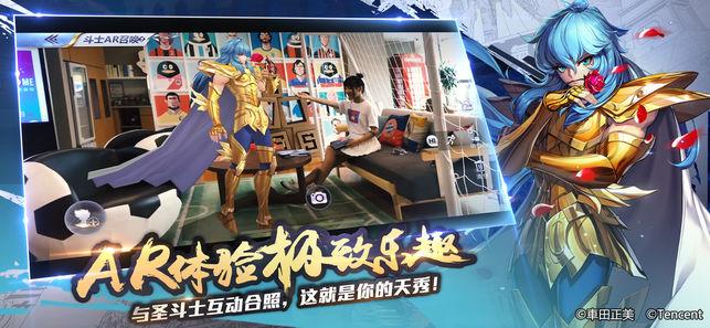 腾讯游戏圣斗士星矢官方手机版下载图2: