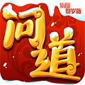 斩魔问道手游变态贺岁版下载 v1.0