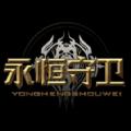 微信小游戏永恒守卫手游下载 v1.0