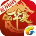 华夏online手机版