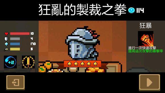 元气骑士狂乱的制裁之拳狂战士属性及武器选择攻略[多图]