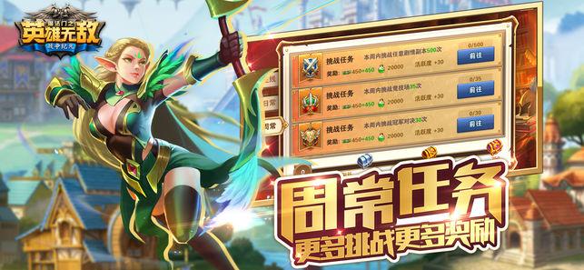 腾讯英雄无敌手游官方网站图1: