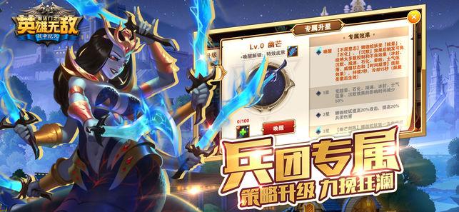 腾讯英雄无敌手游官方网站图2: