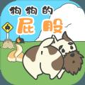 狗狗的屁股游戏安卓最新版 v1.0.0