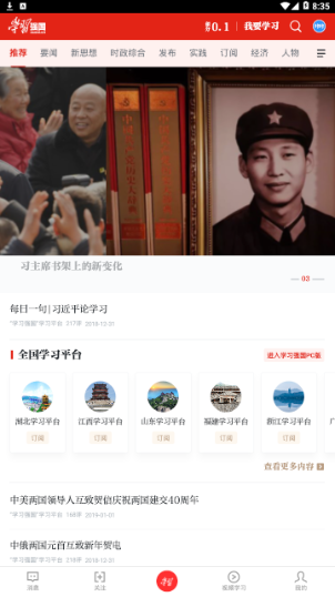 www.xuexi.cn学习强国官网登录下载地址图1: