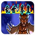 三国战纪乱世拳皇3手机版下载 v1.1