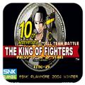 拳皇10周年加强版下载 v1.1.2