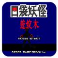 口袋妖怪蛇纹木下载 v1.0.1