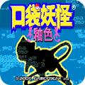 口袋妖怪数码宝贝世界下载 v1.1.2