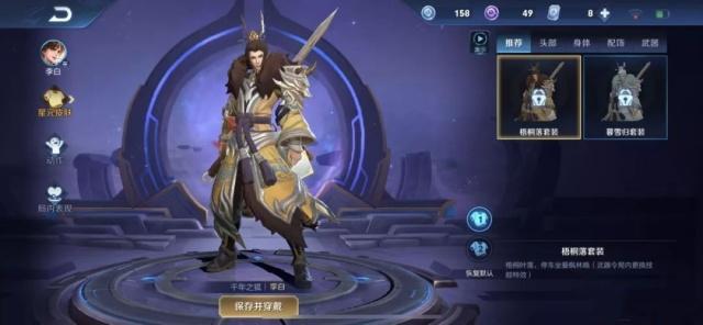 这次游戏更新了李白千年之狐星元皮肤的武器部件,分别是梧桐落剑