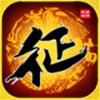 征途传手游官方网站安卓版下载 v1.6.1