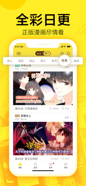 韩国歪歪漫画全集app软件下载图片2