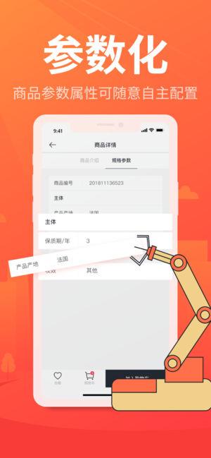 魔售商城官方app下载手机版图1: