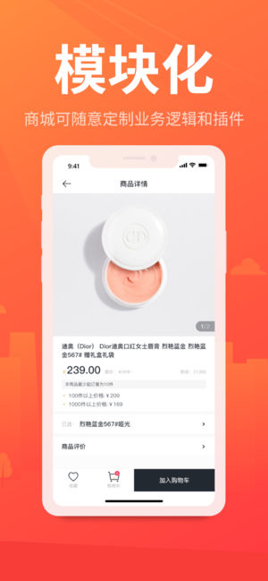 魔售商城官方app下载手机版图2: