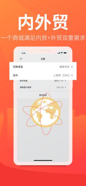 魔售商城官方app下载手机版图3: