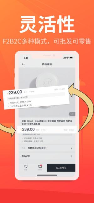 魔售商城官方app下载手机版图4: