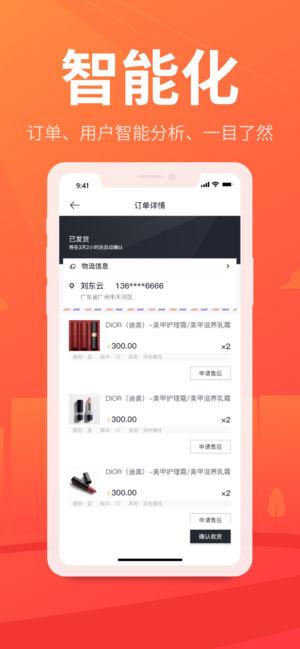 吉凸商城官方app下载手机版图5: