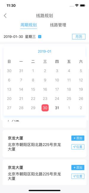 新朗镜通app官方手机版下载图3:
