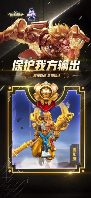 小米超神正式服官方网站下载图3: