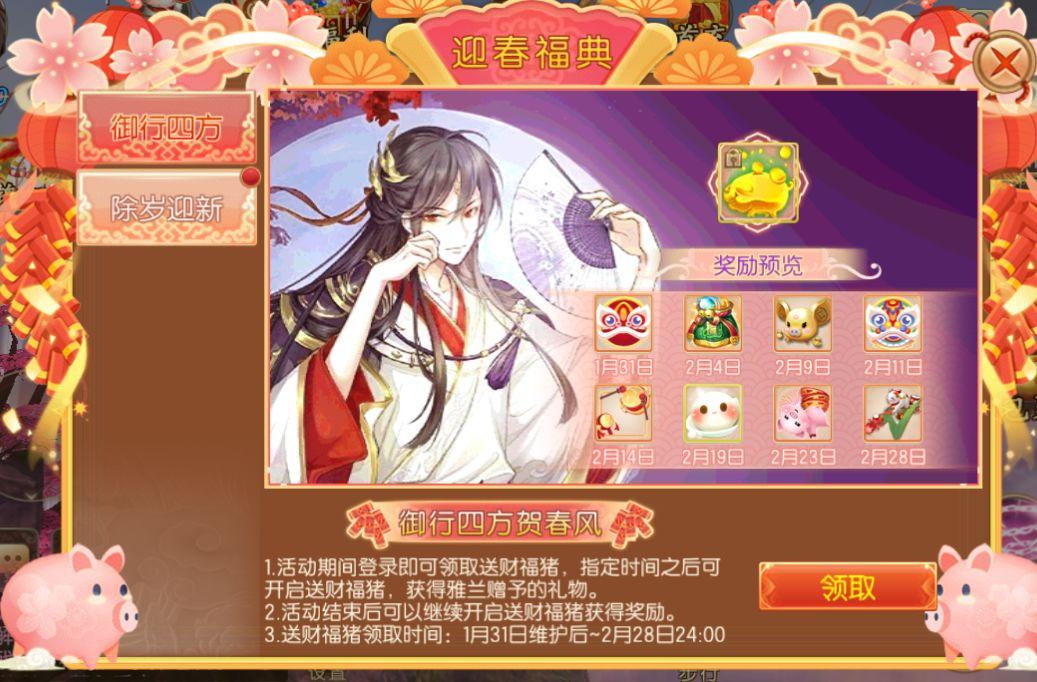 御剑情缘1月31日更新公告 新增岚舞体型、闹新春系列活动[多图]