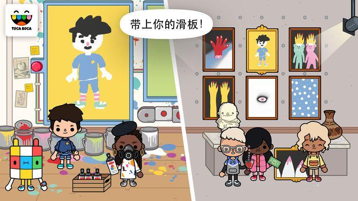 托卡生活游乐场游戏官安卓版下载图2: