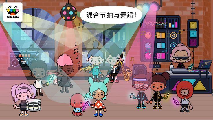 托卡生活游乐场游戏官安卓版下载图1: