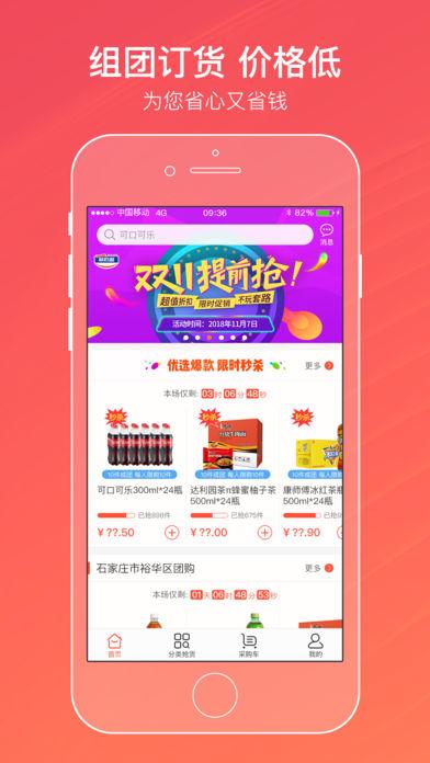 新商盟网址www.xinshangmeng.com登陆平台图片4