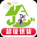 超级供货建材商城app手机版官方下载 v1.0.4