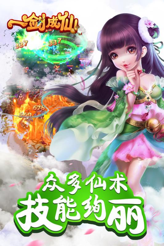 一剑成仙之情缘依旧手游最新官方版下载图2: