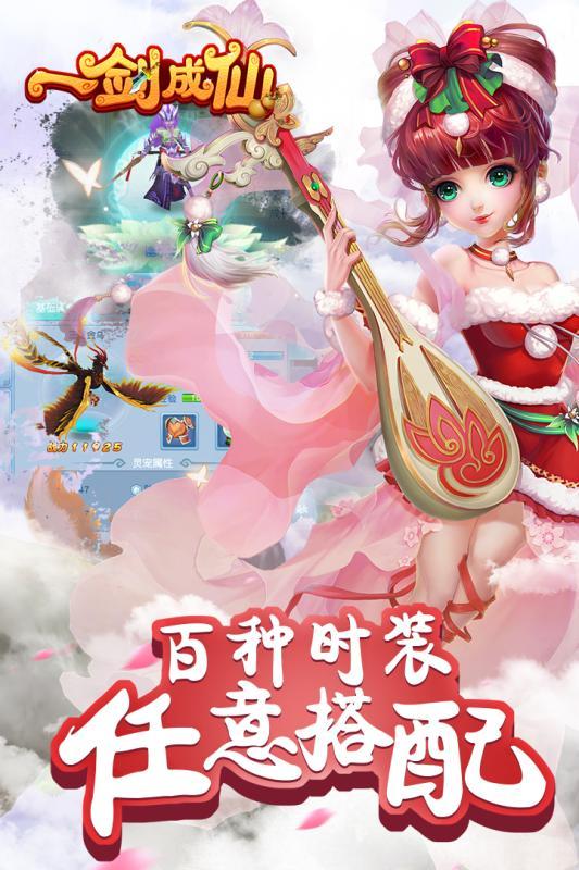 一剑成仙之情缘依旧手游最新官方版下载图3: