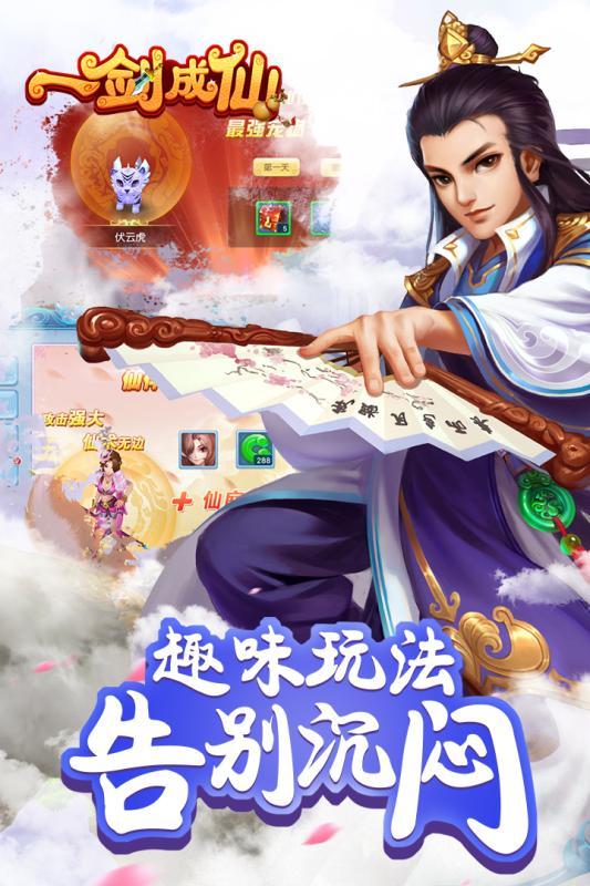一剑成仙之情缘依旧手游最新官方版下载图1: