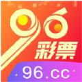 96彩票官方app下载手机版 v1.0.0