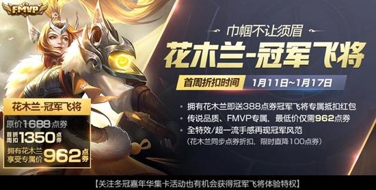 王者荣耀1月8日更新公告 花木兰冠军飞将礼包上线[多图]