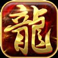 烈火龙城手游官方网站 v2.0