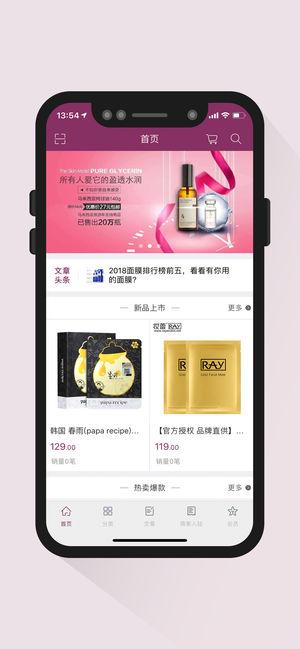 众信云商官方app下载手机版图1: