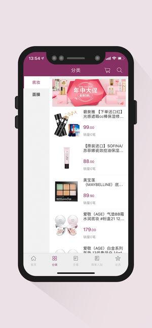 众信云商官方app下载手机版图2: