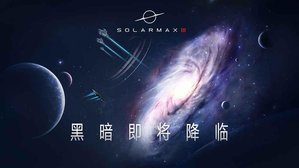 SolarMax3攻略大全 新手少走弯路技巧总汇[多图]