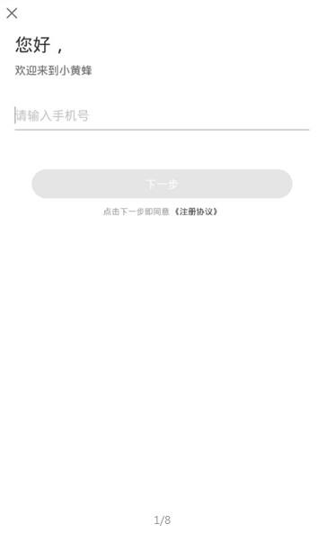 小黄蜂贷款苹果ios版入口地址分享图3: