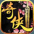 奇侠传OL手游官方网站下载 v1.0.0.5