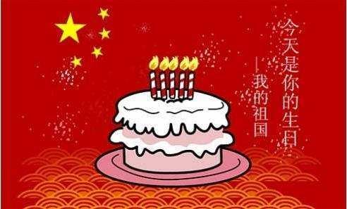2019祖国生日快乐图片大全app高清无水印下载图3: