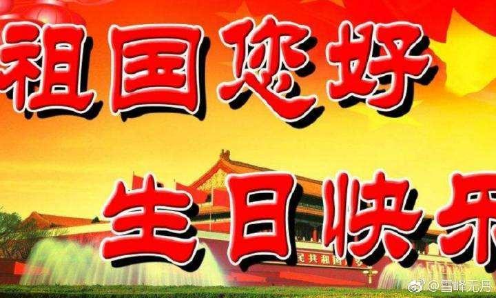 2019祖��生日快��D片大全app高清�o水印下�d�D2: