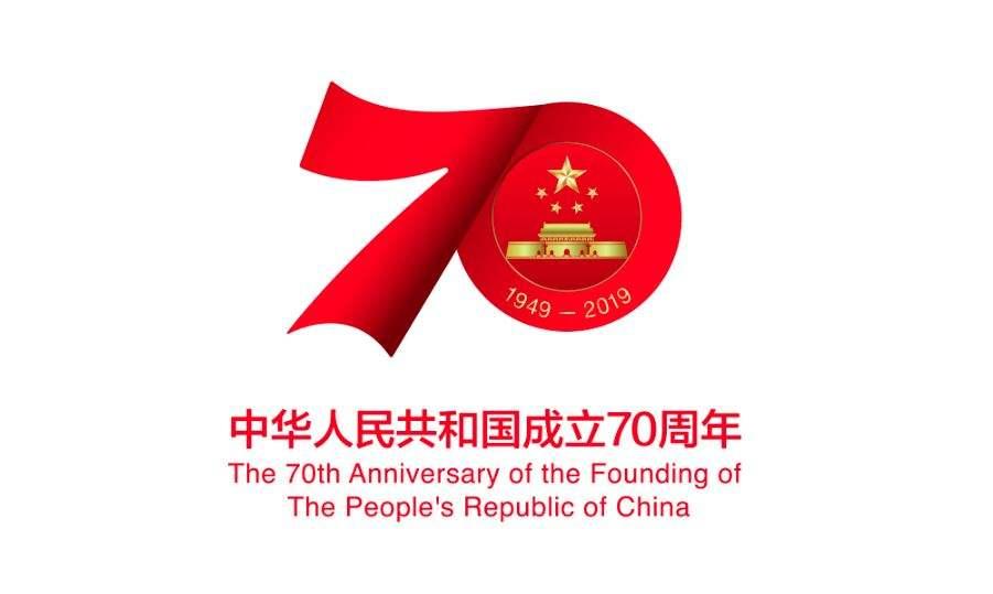 2019祖国生日快乐图片大全app高清无水印下载图1: