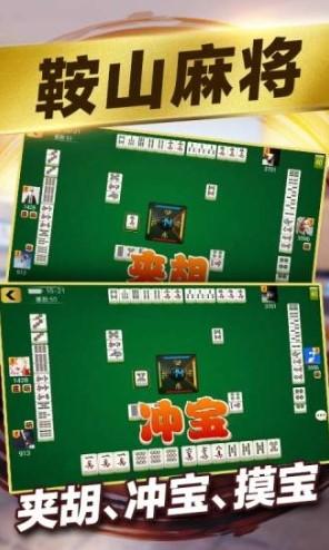 阿拉善棋牌APP最新版下载图2:
