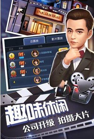 头号大导演最新版游戏官方下载图1: