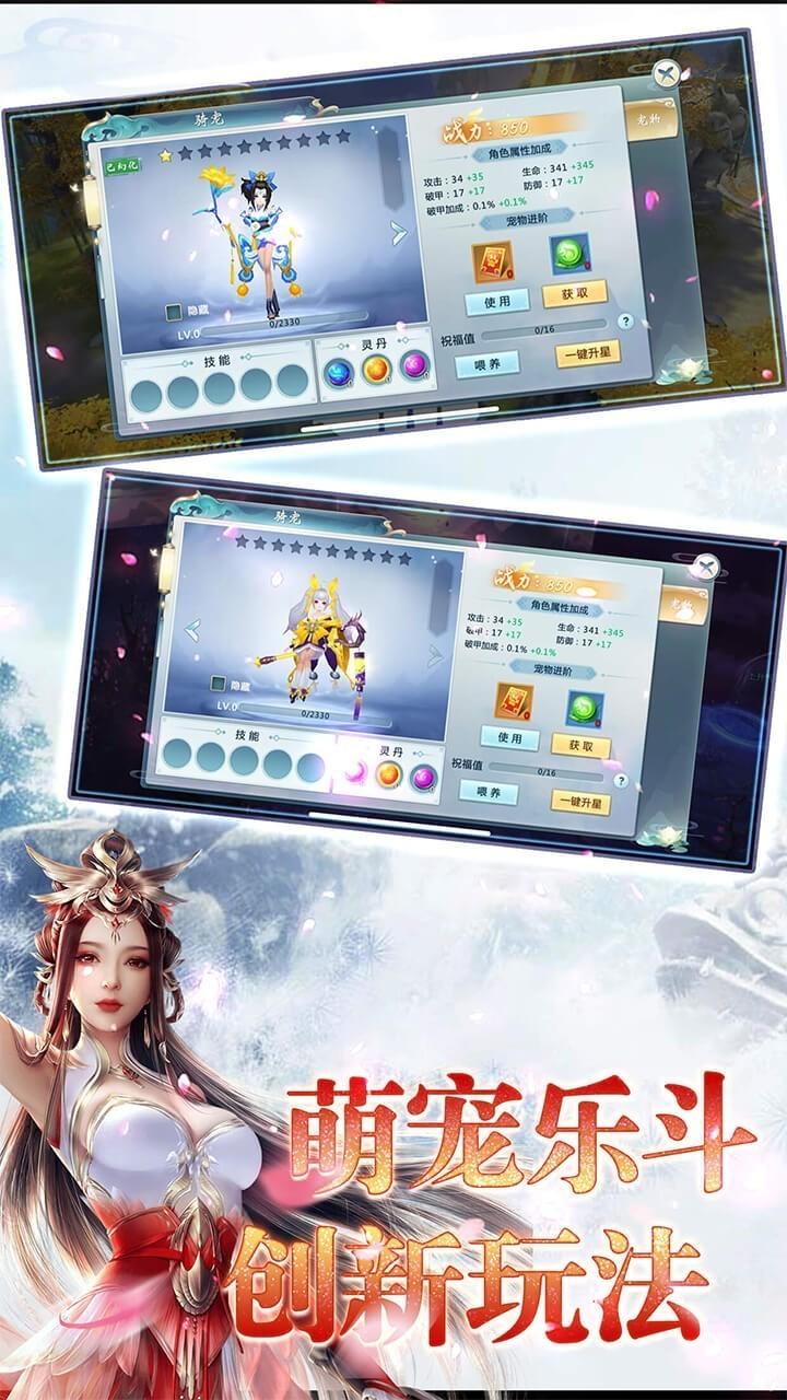剑斩帝君手游最新安卓官方版图2: