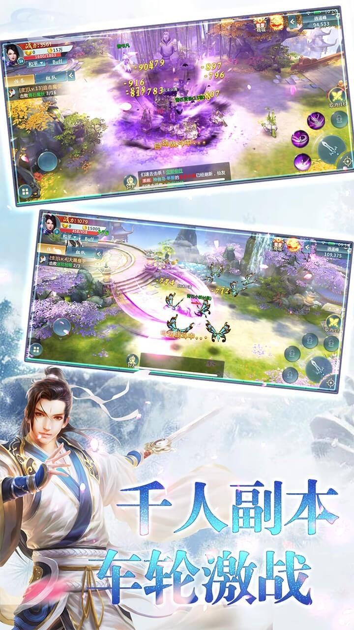 剑斩帝君手游最新安卓官方版图3:
