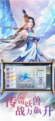 绝品灵仙手游最新app安卓版图2: